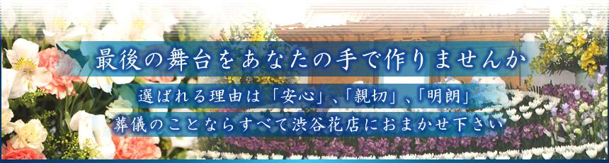 松戸市の葬儀なら渋谷花店へ