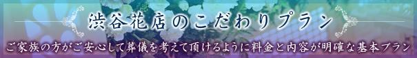 渋谷花店のこだわりプラン ご家族の方がご安心して葬儀を考えて頂けるように料金と内容が明確な基本プラン